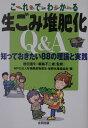 【これでわかる生ごみ堆肥化Q&A