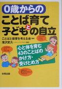 0歳からのことば育てと子どもの自立 心と体を育む43のことばのかけ方・受けとめ…