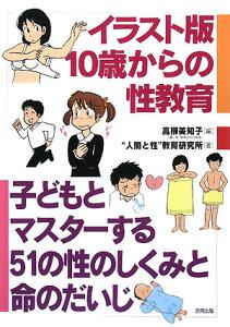 【送料無料】イラスト版10歳からの性教育 [ 高柳美知子 ]