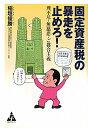 【送料無料】固定資産税の暴走を止めろ!