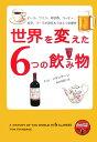 【送料無料】世界を変えた6つの飲み物