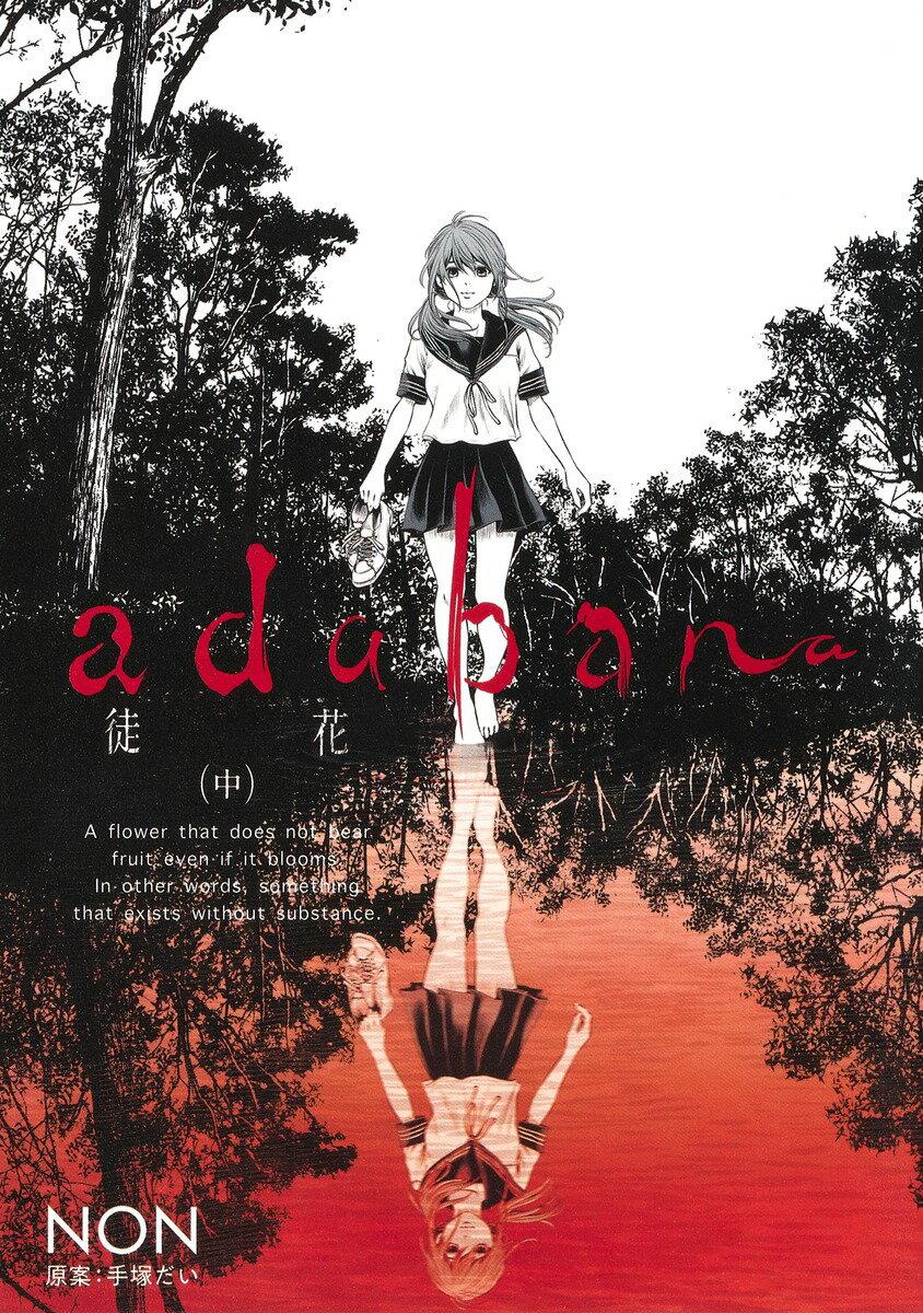 adabana-徒花ー 中