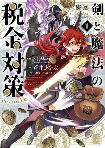 剣と魔法の税金対策@comic(1)