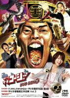 やりすぎコージー DVD BOX 11[2枚組]