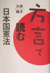 方言で読む日本国憲法