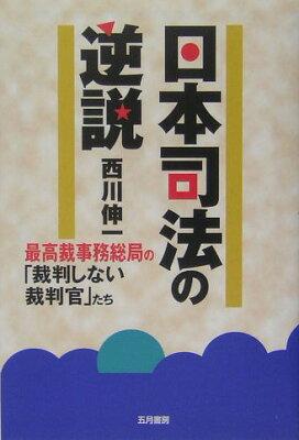 【楽天ブックスならいつでも送料無料】日本司法の逆説 [ 西川伸一 ]