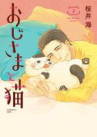 おじさまと猫(2)