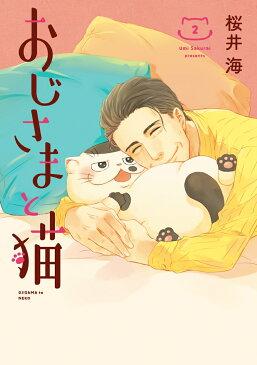 おじさまと猫(2) (ガンガンコミックスpixiv) [ 桜井海 ]