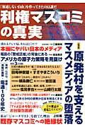 【送料無料】利権マスコミの真実