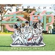 SAKEROCKの季節 BEST2000-2013(初回限定盤 CD+DVD)