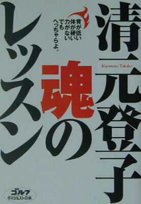 【送料無料】魂のレッスン