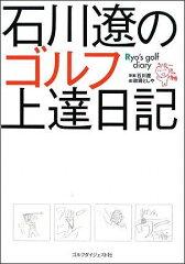 【送料無料】石川遼のゴルフ上達日記 [ 石川遼 ]