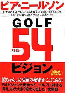 GOLF 54ビジョン