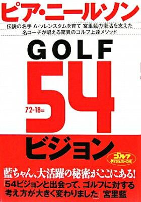 【楽天ブックスならいつでも送料無料】GOLF 54ビジョン [ ピア・ニ-ルソン ]