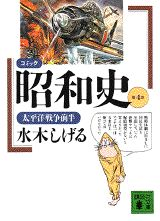 コミック昭和史(第4巻)