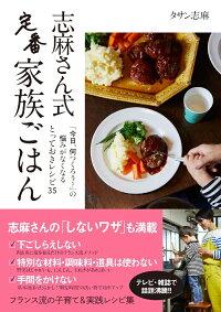 【楽天ブックス限定DL特典付】志麻さん式 定番家族ごはん