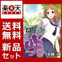 咲ーsaki- 1-13巻セット