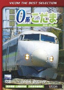 新幹線 0系こだま 博多南〜博多〜広島間 〜2008 終焉の年〜