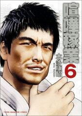 喧嘩稼業(6) [ 木多康昭 ]