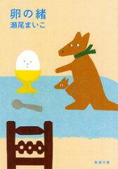 【送料無料】卵の緒