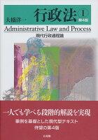 行政法1 現代行政過程論〔第4版〕