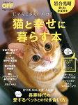 猫と幸せに暮らす本