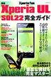 Xperia UL SOL22完全ガイド