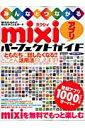 mixiアプリパーフェクトガイド
