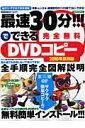 最速30分!!!でできるDVDコピー(2010年最新版)