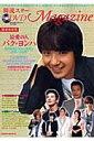 【送料無料】韓流スターDVD Magazine(緊急特別号)