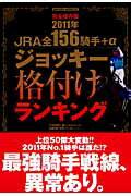 【送料無料】JRA全156騎手+αジョッキー格付けランキング(2011年)