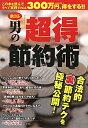 【送料無料】男の「超得」節約術