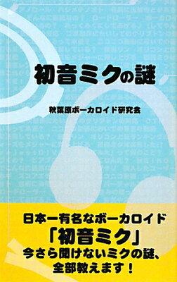 【送料無料】初音ミクの謎 [ 秋葉原ボーカロイド研究会 ]