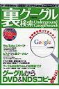 裏グーグル検索(vol.2)
