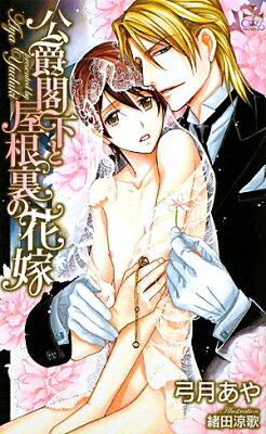 【送料無料】公爵閣下と屋根裏の花嫁 [ 弓月あや ]