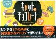 ひらめき型アドリブ発想カードゲームキャット&チョコレート(日常編) ([バラエティ])