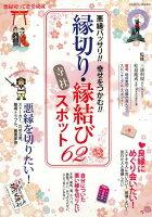 【バーゲン本】縁切り・縁結び寺社スポット62-悪縁バッサリ!!幸せつかむ!!