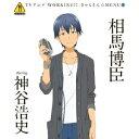 【送料無料】TVアニメ「WORKING!!」きゃらそん☆MENU5 相馬博臣 starring 神谷浩史