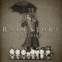 【楽天ブックスならいつでも送料無料】【新作CDポイント3倍対象商品】RAIN STORY [ AKIHIDE ]