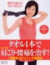 【送料無料】タオル1本でガンコな肩こり・腰痛を治す! [ 中辻正 ]