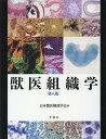 獣医組織学第8版 [ 日本獣医解剖学会 ]