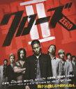 クローズZERO2【Blu-ray】 [ 小栗旬 ]