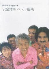 【送料無料】Guitar songbook 安全地帯 ベスト曲集 [楽譜]