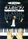【送料無料】すぐ弾ける はじめてのひさしぶりの 大人のピアノ クラシック名曲編 ●大きな譜面...