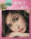 紗栄子の裏の顔が暴露された!しかし逆に叩かれる大沢ケイミの持ってなさぶりがツライ…