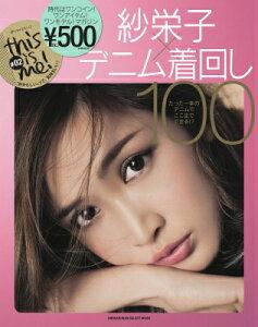 【楽天ブックスならいつでも送料無料】紗栄子×デニム着回し100
