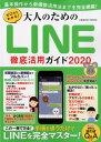 ゼロからわかる!大人のためのLINE徹底活用ガイド2020 (コスミックムック)