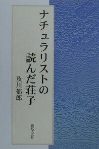 【送料無料】ナチュラリストの読んだ荘子
