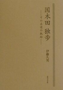 【送料無料】国木田独歩