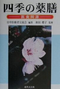【送料無料】四季の薬膳